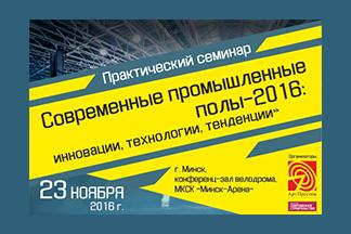«Современные промышленные полы – 2016:  инновации, технологии, тенденции»