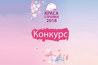 Конкурс «Краса стройки - 2018»
