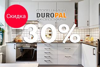 Выгодное предложение от Duropal!