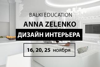 Уникальный курс по созданию атмосферы жилого интерьера от Balki Education