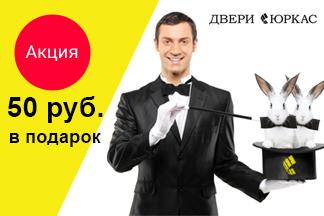 При покупке дверей в фирменных салонах Юркас вы получаете бонусную карту и 50 рублей в подарок