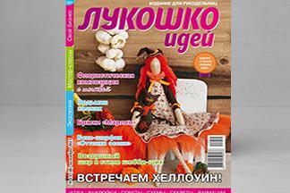 Журнал «Лукошко идей» в октябре