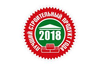 Объявлены победители конкурса «Лучший строительный продукт года — 2018». Вторая часть
