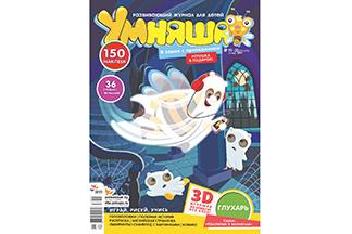 «Умняша» №№ 19-20, октябрь 2017