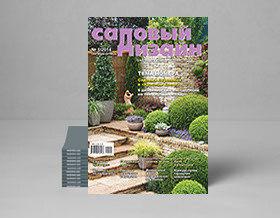 Анонс журнала «Садовый дизайн» №5, 2014 г.