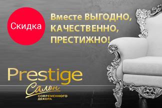 Акция «Вместе выгодно, качественно, престижно!» от декор-студии «Prestige»