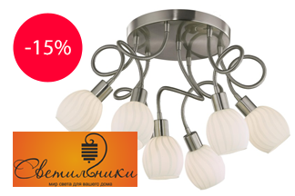 Скидки на светильники до 50% от магазина «Светильники»