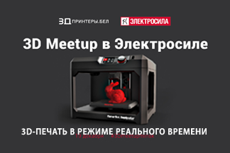 19 декабря - 3D Meetup в Электросиле. Вы приглашены!
