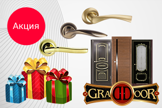 Купи двери и получи ручки в подарок от cалонов дверей «Graddoor»