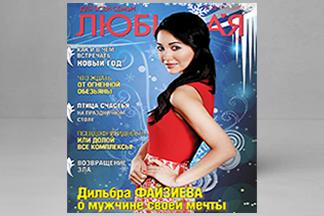 Журнал «Для всей семьи Любимая» в декабре