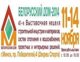 41-ая Выставочная неделя  «Белорусский дом»