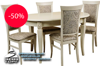 Распродажа обеденных групп в cалоне мебели «ЗОВ торг»