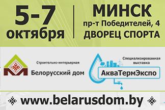 Строительные выставки этой осени: «Белорусский дом» и «АкваТермЭкспо»
