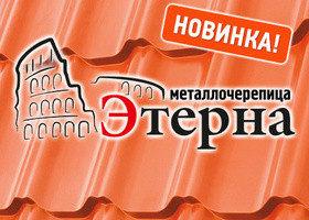 Старт продаж металлочерепицы новых видов «Этерна» и «Верона»!
