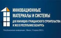 ИННОВАЦИИ В ЖИЛИЩНОМ СТРОИТЕЛЬСТВЕ – В ФОКУСЕ РЕСПУБЛИКАНСКОЙ КОНФЕРЕНЦИИ