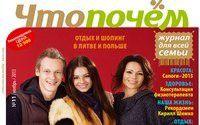 Журнал для всей семьи «Что почем» в ноябре