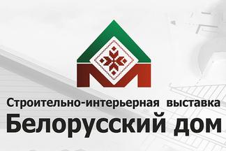 """Построим вместе """"Белорусский дом"""""""