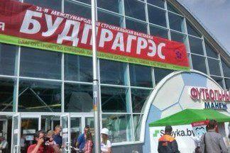 «БУДПРАГРЭС-2015» стартует 8 сентября в Минске