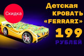 Детская кровать «Ferrari»