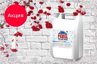 Специальная цена на антиморозную добавку PEREL от компании «Корпорация К Два»