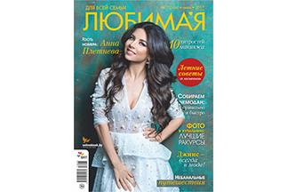 """Журнал для женщин """"Любимая"""", июль-2017"""
