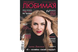 Журнал «Для всей семьи Любимая» №2, февраль 2017