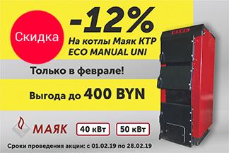 Скидка 12% на котлы Маяк КТР ЕCО MANUAL UNI 40 и 50 кВт