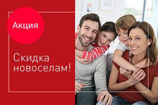 Весь январь новогодние акции и приятный бонус новосёлам от компании «7 идей для дома»!