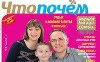 Журнал для всей семьи «Что почем» в мае