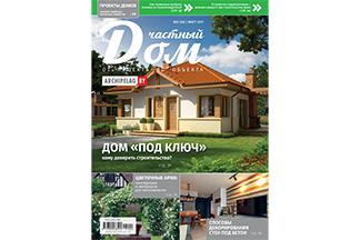 Мартовский выпуск журнала «Частный дом: от проекта до объекта»