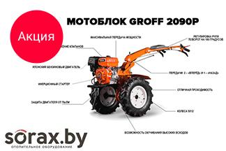 Скидка 10% на мотоблок GROFF 2090P в магазине «Sorax.by»