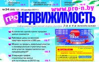 Свежий номер журнала «Про Недвижимость»!