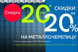 Скидка 20% на металлочерепицу от компании «РуфСтиль»