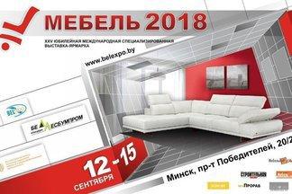 XXV Международная специализированная выставка-ярмарка «Мебель-2018»: 12-15 сентября 2018 г.