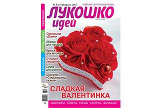 Журнал для рукодельниц «Лукошко идей» №2/2017 февральский выпуск