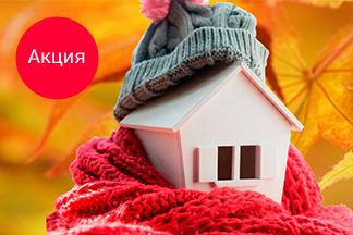 Сезонная распродажа! «Тёплые» цены на теплоизоляцию от компании «ДомаМир»!