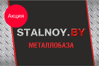 Специальные оптовые цены от металлобазы «STALNOY.BY»!