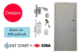 Специальная комплектация входной двери по выгодной цене с итальянскими замками Cisa всего за 899 рублей!