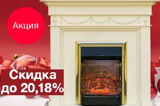 Акция в салоне «Дом Каминов», скидка до 20%!