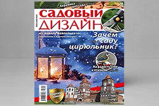 Журнал «Садовый дизайн» №1 январь-февраль 2016