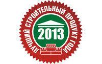 """Победители конкурса """"Лучший строительный продукт года"""" представили свои инновационные разработки на выставке «Будпрагрэс-2013»"""