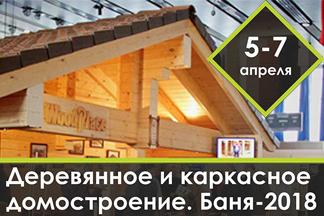 «Деревянное и каркасное домостроение. Баня»: новые строительные решения к открытию сезона