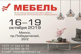 26-я международная выставка «Мебель-2019»