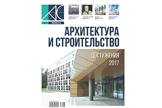 Свежий номер журнала «Архитектура и строительство» № 3 2018
