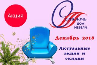 Актуальные акции в Доме Мебели «Свислочь»!