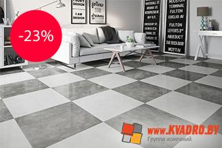 Скидка 23% на плитку от компании «Kvadro»
