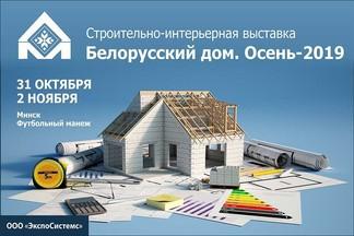 Строительно-интерьерная выставка «Белорусский дом». Осень-2019