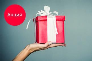Подарки за покупки от 500 рублей с 27 по 29 ноября