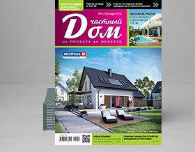 Читаем мартовский номер журнала «Частный дом: от проекта до объекта»