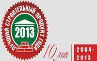 Вышел каталог продуктов-победителей 10-ого юбилейного конкурса «Лучший строительный продукт года»